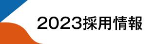 2020採用情報