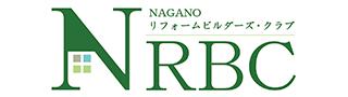 NAGANO リフォームビルダーズ・クラブ